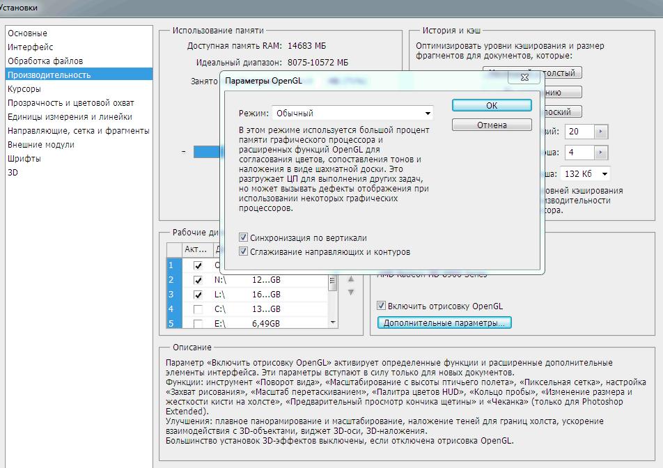 параметры OpenGL.выбор компьютера для Photoshop (Фотошоп)