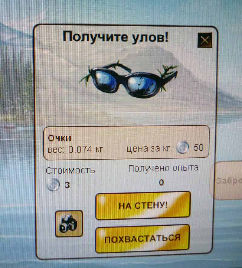 мусор_очки