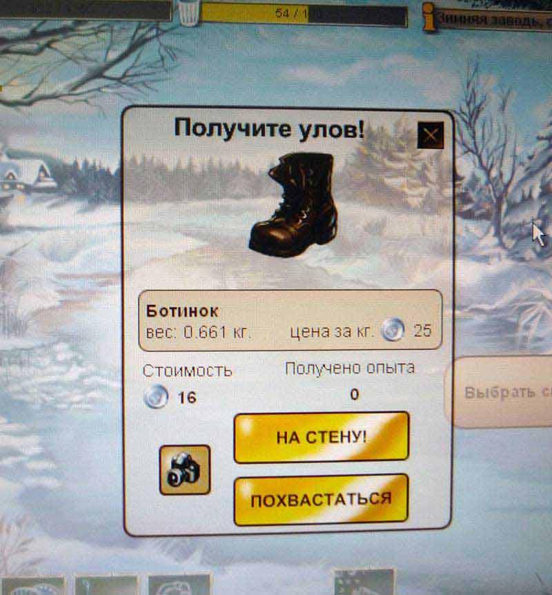 мусор_ботинок