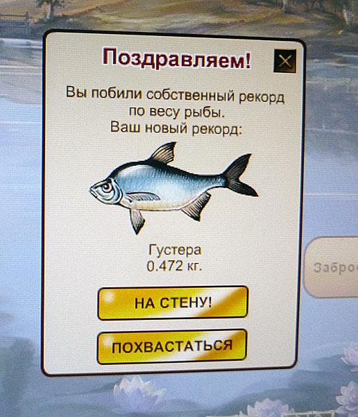 Вы побили собственный рекорд по весу рыбы