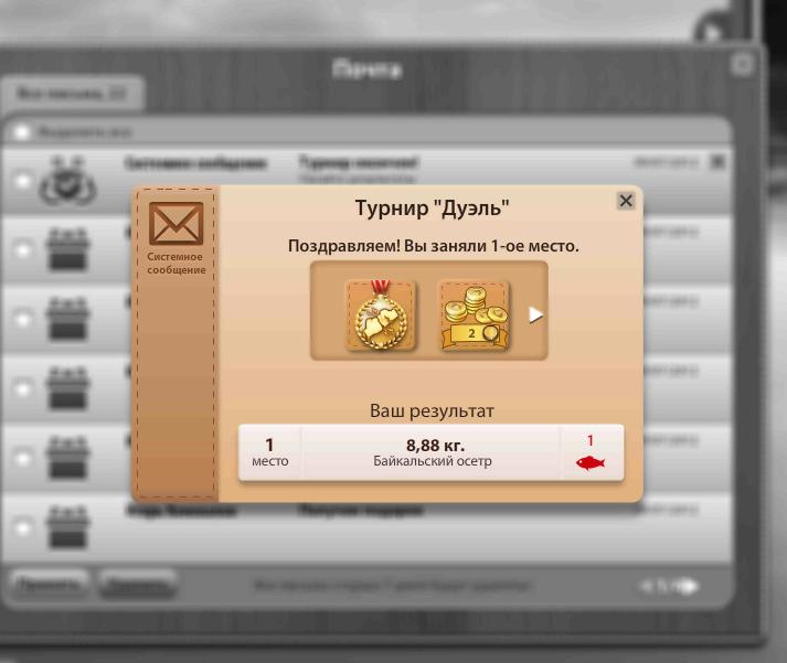 дуэль на золотые (дриммы)