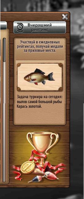 на что ловиться рыба в рыбном месте 2