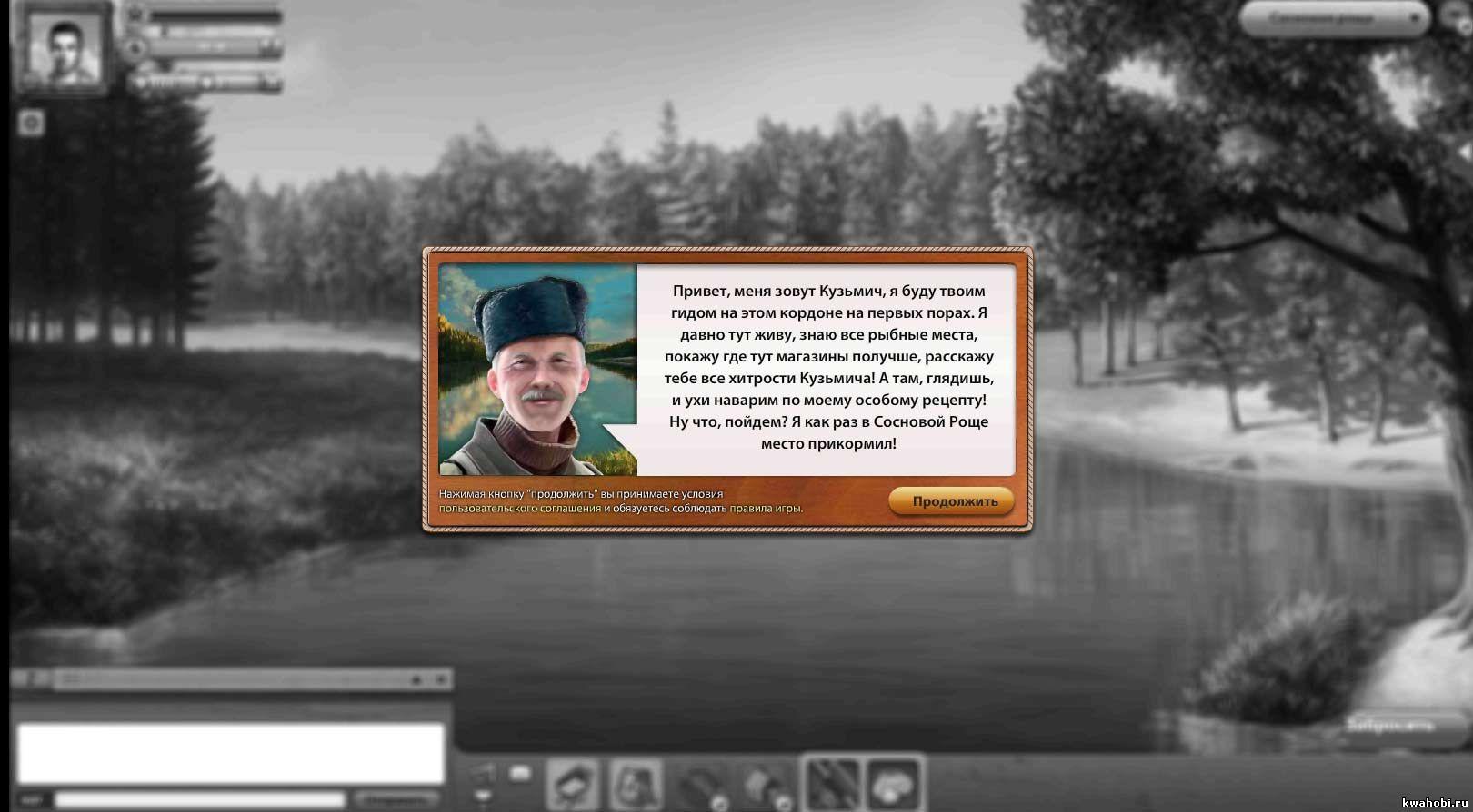 Кузьмич в игре Рыбное место2