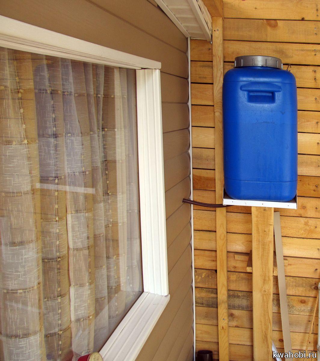 бак с водой, установлен на постоянное место